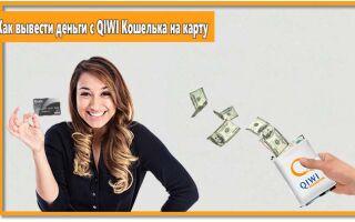 Как вывести деньги с QIWI Кошелька на карту