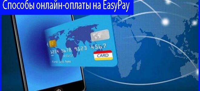 Способы онлайн-оплаты на EasyPay