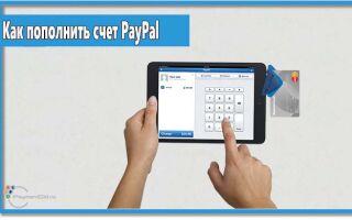 Как пополнить PayPal: все способы