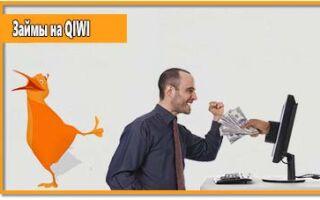 Как взять кредит на Киви кошелек
