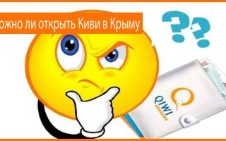 Киви кошелек в Крыму