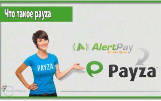 Что такое payza и как с ней работать