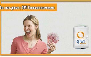 Как снять деньги с QIWI Кошелька наличными