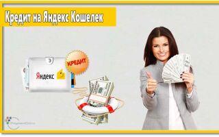 Как получить займ на Яндекс деньги