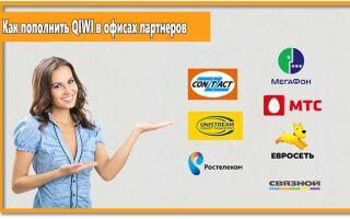 Пополнение QIWI Кошелька в офисах партнеров