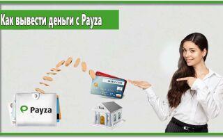 Как вывести деньги с Payza: все способы