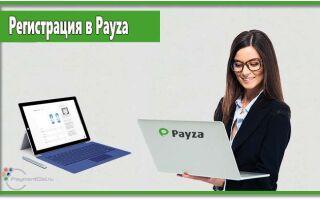 Как зарегистрироваться в Payza