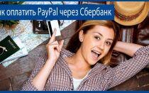 Как оплатить PayPal через Сбербанк