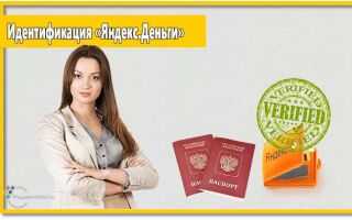 Идентификация в системе «Яндекс.Деньги»