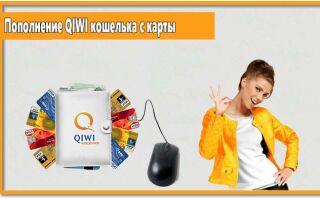 Пополнение QIWI кошелька с банковской карты