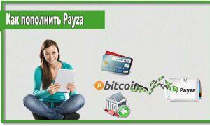 Как пополнить Payza в России и странах СНГ