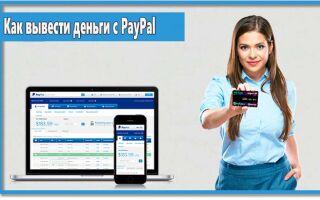 Как вывести деньги с PayPal в России и странах СНГ