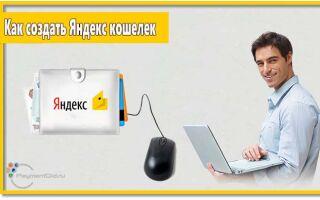 Как создать Яндекс кошелек