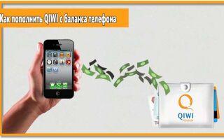 Пополнение QIWI Кошелька с баланса телефона