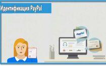 Идентификация PayPal: что это такое и как пройти