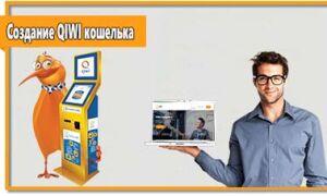 Как создать Киви кошелек и пройти идентификацию