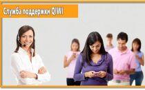 Служба поддержки QIWI