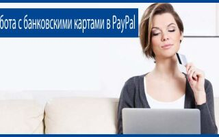 Работа с банковскими картами в PayPal
