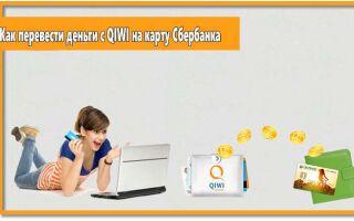 Вывод денег с QIWI кошелька на карту Сбербанка