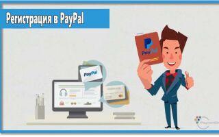 Как зарегистрироваться в PayPal и пройти варификацию