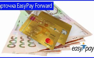 Карточка EasyPay Forward
