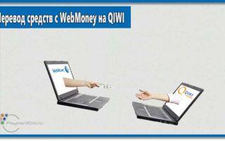Как перевести деньги с ВебМани на Киви: все способы
