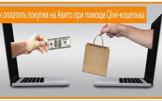 Оплата покупок на Авито при помощи киви