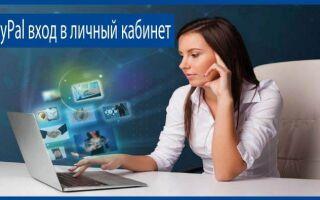 PayPal вход в личный кабинет на русском