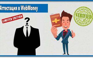 Как получить аттестат WebMoney и для чего он нужен