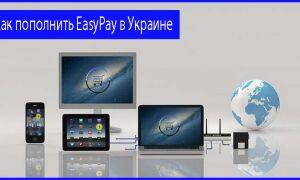 Как пополнить EasyPay в Украине
