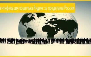 Идентификация кошелька Яндекс за пределами России