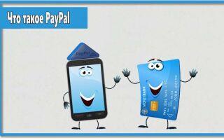 Что такое PayPal и для чего он нужен