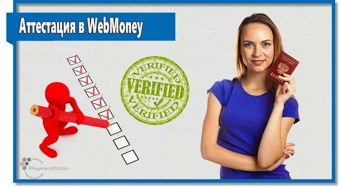 Не секрет, что все платежные системы устанавливают ограничения для анонимных пользователей. Аттестат WebMoney опряделяет уровень доверия к участнику системы.
