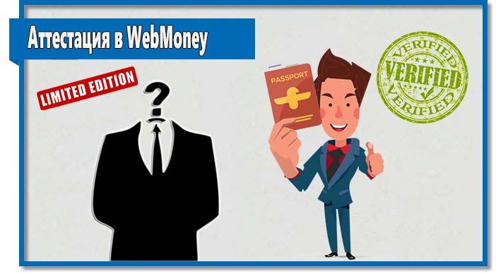 Персональный аттестат WebMoney, как получить его по почте. Как получить персональный аттестат Webmoney: пошаговая инструкция