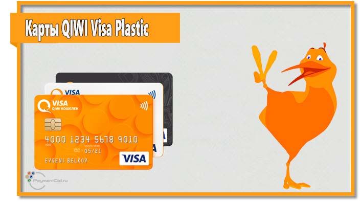 Есть три вида карт QIWI Visa Plastic, которые отличаются друг от друга возможностями, лимитами и стоимостью.