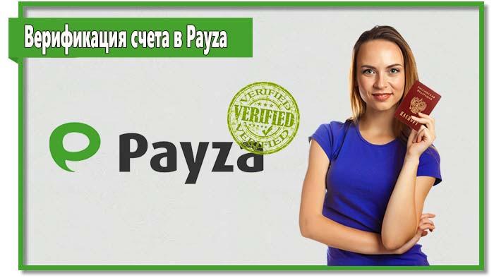 Любая платежная система предусматривает необходимость верификация счета и Payza не исключение.