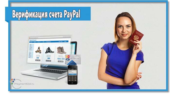 Вы не сможете полноценно использовать PayPal до тех пор, пока не пройдете варификацию.
