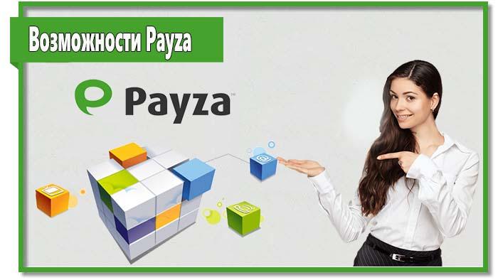 Платежная система Payza обладает довольно большим функционалом, благодаря чему пользуется популярностью во многих странах.