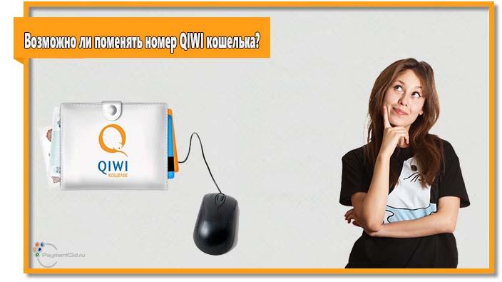 Поменять номер QIWI кошелька через личный кабинет нельзя, но зато вы всегда можете создать новый кошелек, а старый удалить.