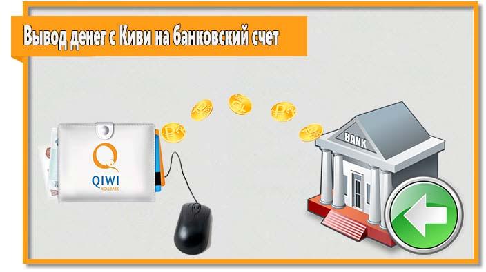 При выводе денег с QIWI на банковский счет снимается комиссия меньше, чем при аналогичной операции с банковской картой, при этом сама операция также проста.