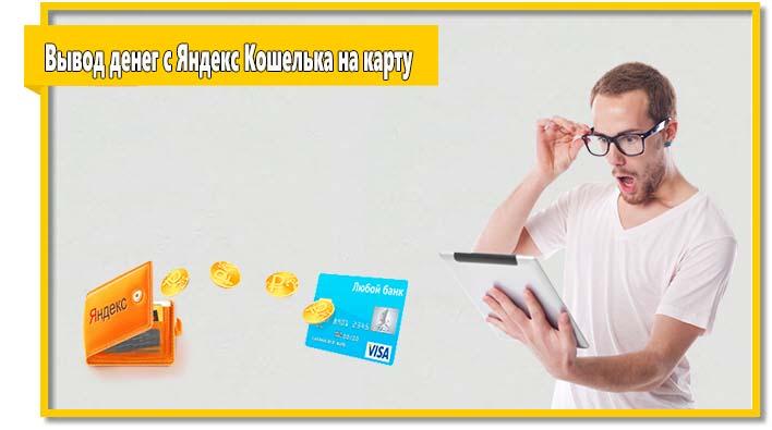 Большинство читателей согласятся с тем, что удобнее всего вывести средства с Яндекс Кошелька на банковскую карту. Данный вариант был бы идеален, если бы не комиссия.