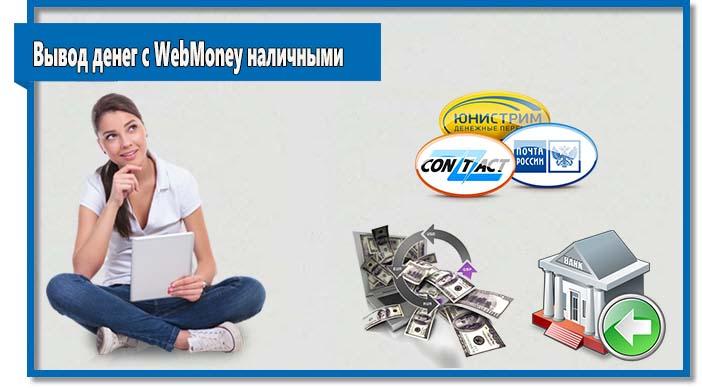 Часто нужно снять деньги с WebMoney наличными. Для участников система доступна и такая возможность, причем вариантов вывода существует несколько.