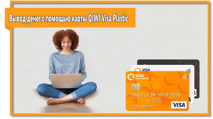 Если у вас есть карта QIWI Visa Plastic, вы можете снять деньги с Киви кошелька с помощью этой карты.