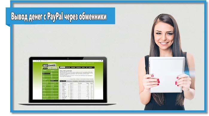 Найдется множество обменников, которые поменяют деньги с PayPal на валюту в других кошельках. Также вы можете вывести деньги на карту через обменник, но за удобство придется заплатить большую комиссию.