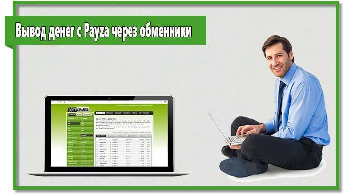 Обменники легко помогут вам вывести валюту с любой платежной системы, в том числе и с Payza. Недостатком этого способа является большая комиссия.