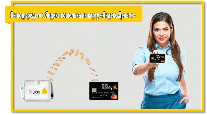 Если у Вас есть карта «Яндекс.Деньги», вы можете выводить на нее средства и расплачиваться ей в магазинах. Комиссия за вывод и оплату картой отсутствует.