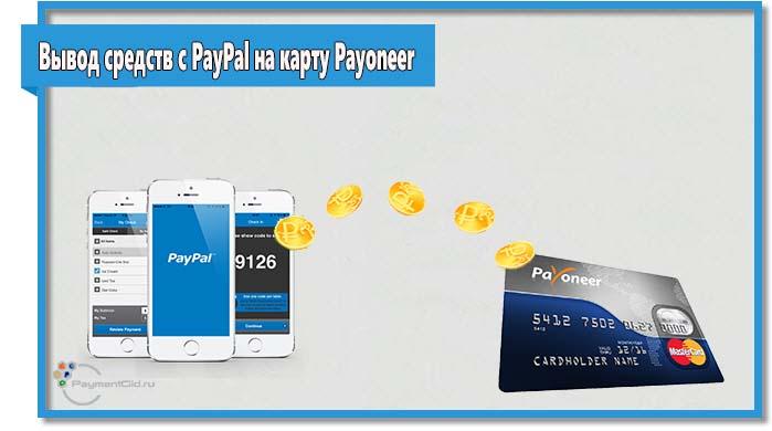 Если вы по какой-то причине не желаете привязывать к счету PayPal карту, можно вывести деньги через сервис Payoneer. Правда, вам придется получить карту этого сервиса.