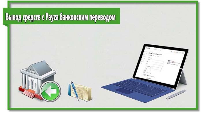 Вывод средств с Payza банковским переводом актуален только в том случае, если нужно снять крупную сумму.