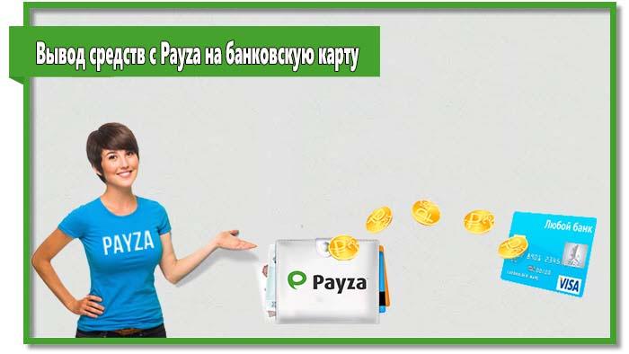 Payza предоставляет российским пользователям не много возможностей для вывода средств. Впрочем, радует то, что деньги можно вывести на карту.