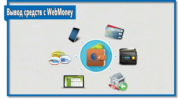 Удобнее всего вывести деньги с WebMoney на карту, однако не стоит забывать и о других способах,